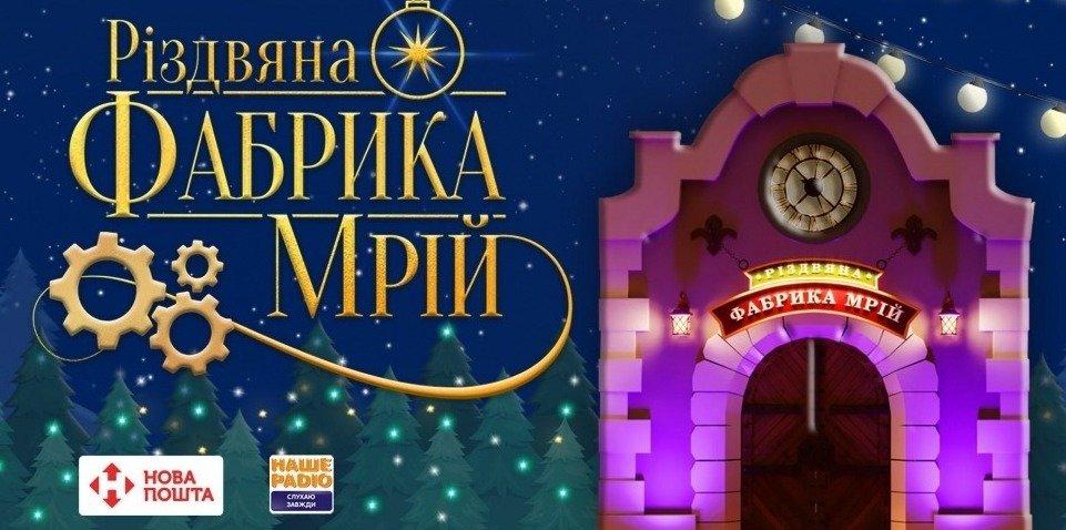 Куда пойти в Киеве на выходных: афиша мероприятий на 21 и 22 декабря, фото-1
