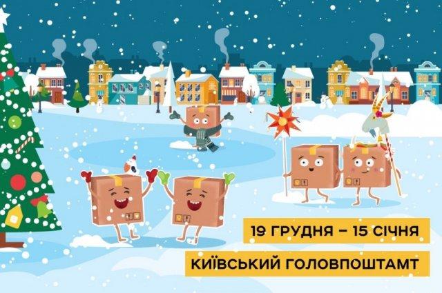 Куда пойти в Киеве на выходных: афиша мероприятий на 21 и 22 декабря, фото-5