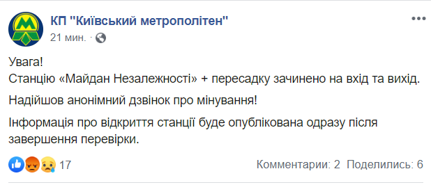 В Киеве закрыли на вход и выход центральную станцию метро и пересадочный узел , фото-1