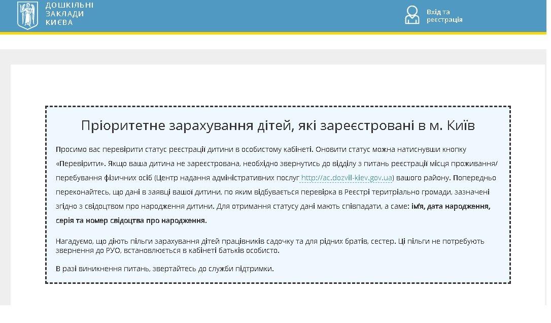 Как зарегистрировать ребенка в детский сад в Киеве, - ИНСТРУКЦИЯ, фото-4