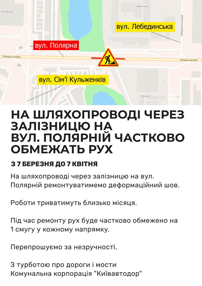 На Минском массиве перекроют путепровод через железнодорожные пути, фото-1, Схема Киевавтодора