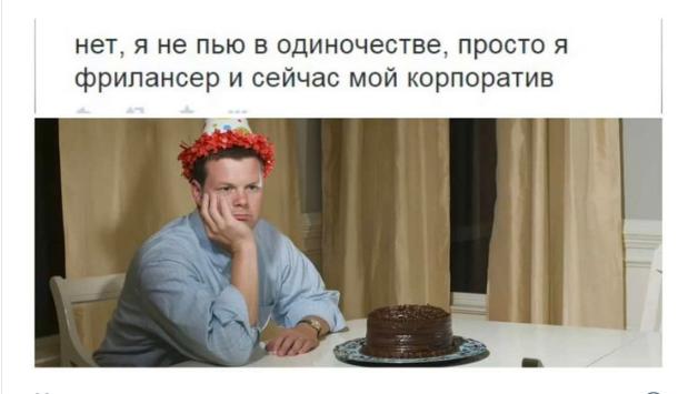 ТОП мемов о работе на удаленке из-за коронавируса, фото-3