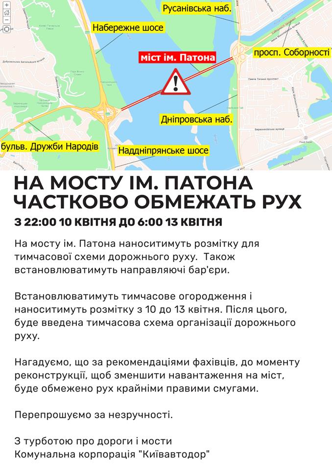 Схема Киевавтодора