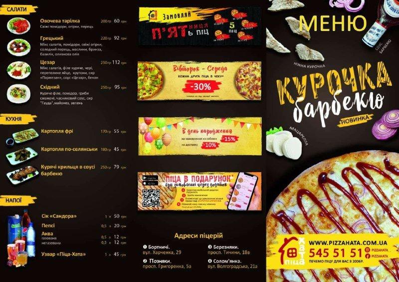 Доставка в Киеве. Делайте покупки не выходя из дома во время карантина!, фото-51