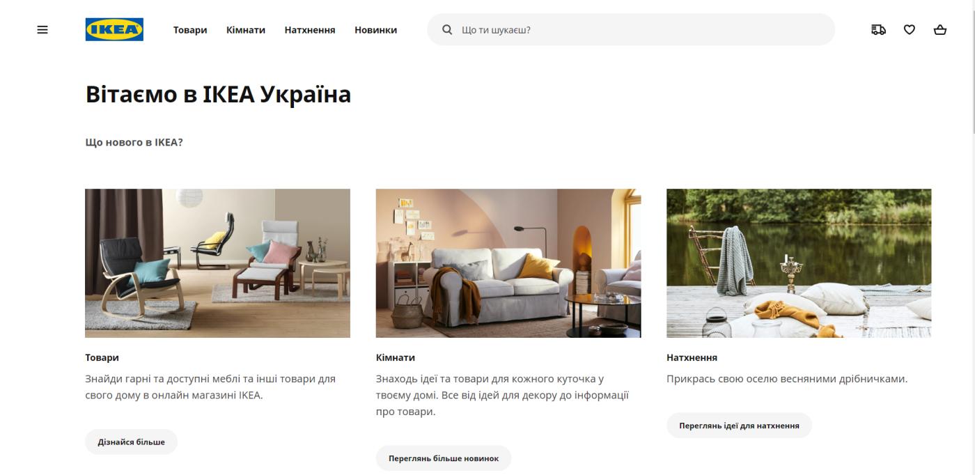 IKEA официально запустила свой онлайн-магазин в Украине, фото-1