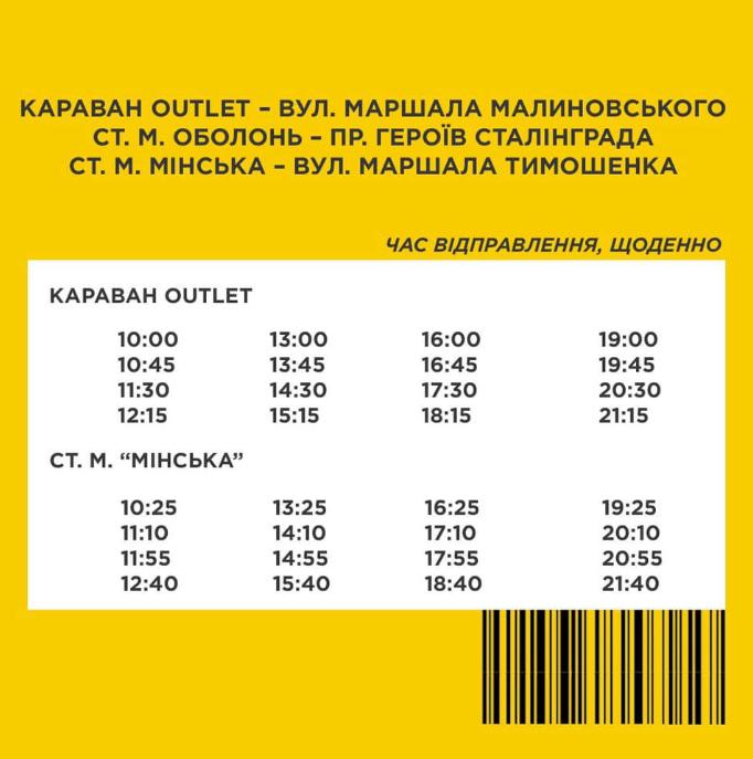 Бесплатные маршрутки в Киеве: как они ездят после карантина, фото-14