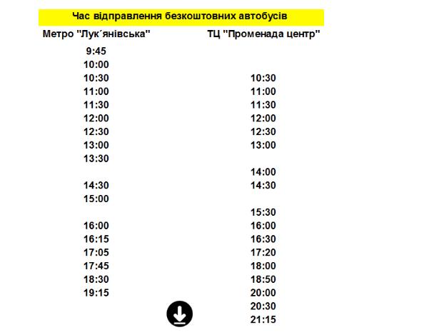 Бесплатные маршрутки в Киеве: как они ездят после карантина, фото-16