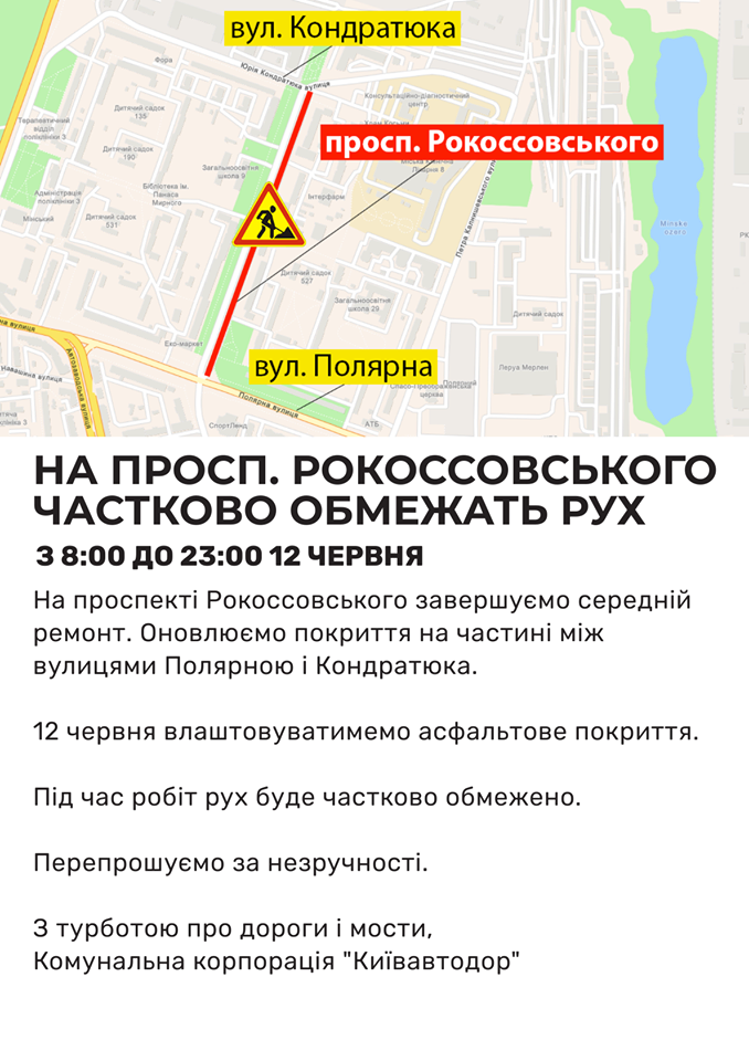 В Киеве частично ограничили проезд по ряду улиц, фото-1, Фото Киевавтодора