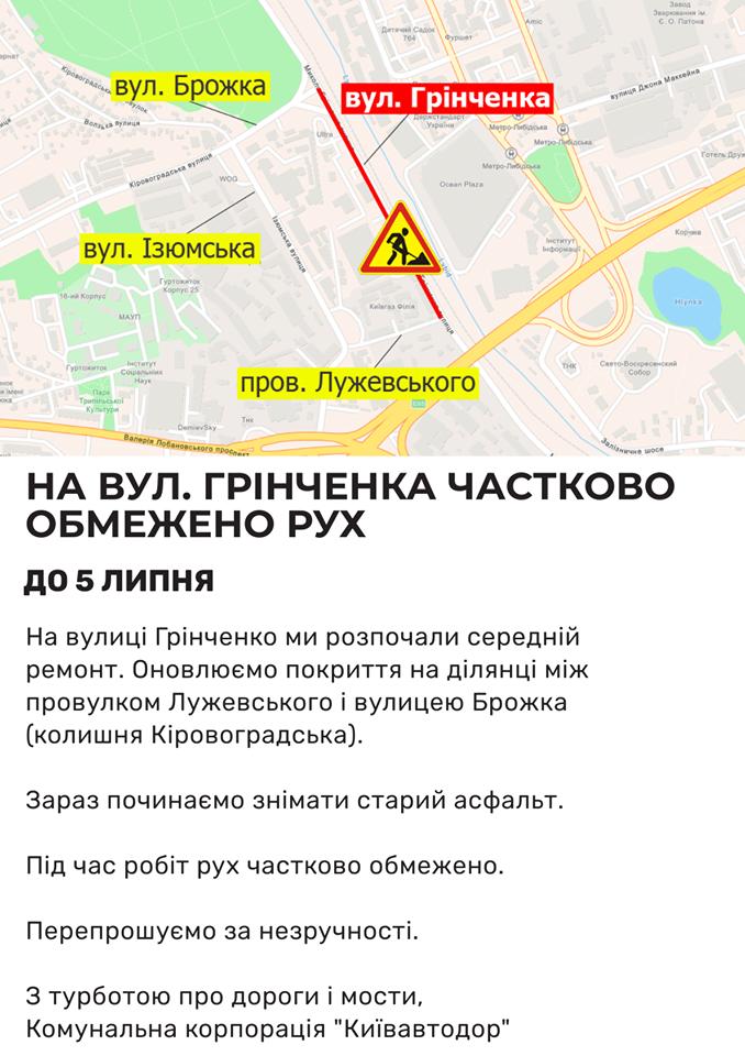 В Киеве частично ограничили проезд по ряду улиц, фото-2, Фото Киевавтодора
