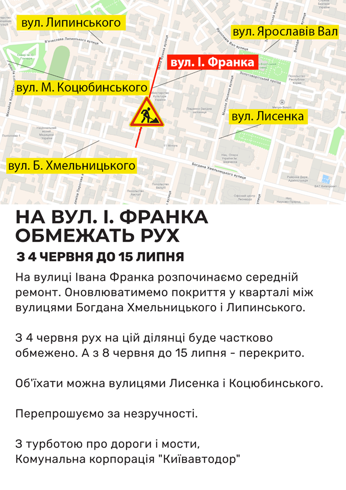 В Киеве частично ограничили проезд по ряду улиц, фото-3, Фото Киевавтодора