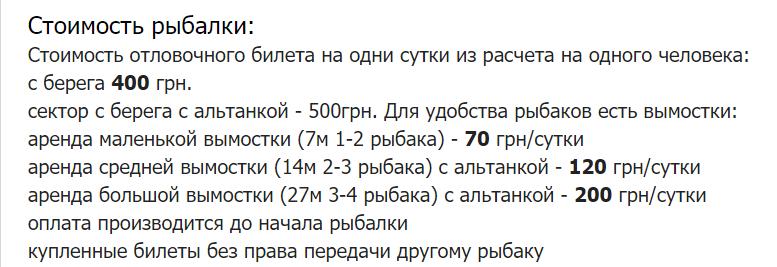 Бесплатная и платная рыбалка в Киевской области 2020, фото-6