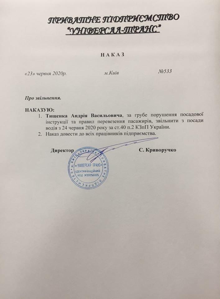 В Киеве уволили водителя маршрутки за езду по тротуару, - ВИДЕО, фото-1