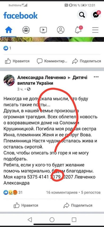 Взрыв на Позняках: спасатели предупреждают о мошенниках, наживающихся на пострадавших, фото-1