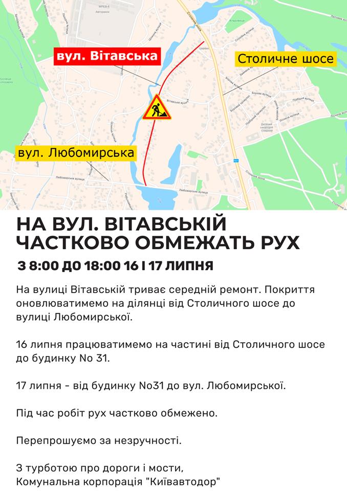 На улице Витавской в Киеве частично закроют проезд, - СХЕМА , фото-1, Схема Киевавтодора