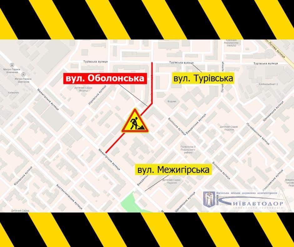 В Киеве ограничат движение транспорта на одной из улиц на Подоле, фото-1