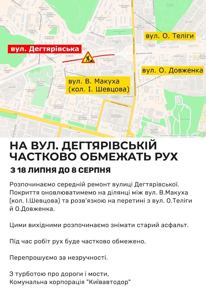 В Киеве на выходных закроют одну из улиц на Лукьяновке, - СХЕМА, фото-1, Схема Киевавтодора