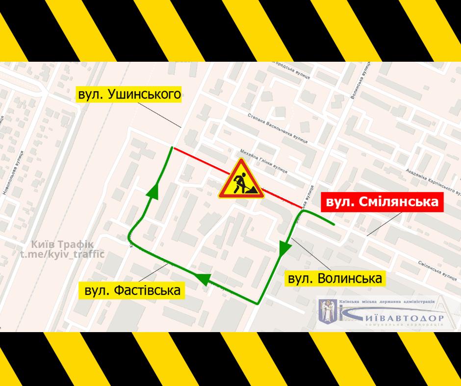 В Киеве на улице Смелянской ограничат движение транспорта, - СХЕМА, фото-1