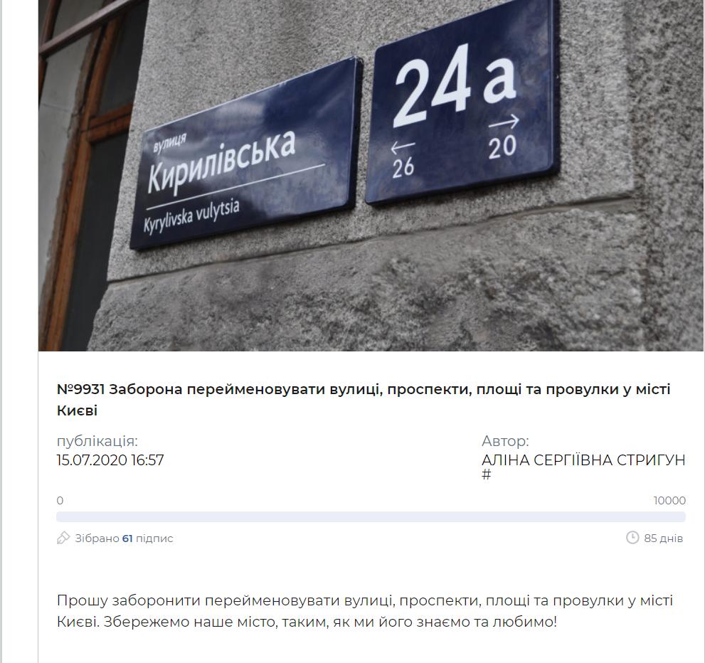 В Киеве предложили ввести запрет на переименование улиц, фото-1