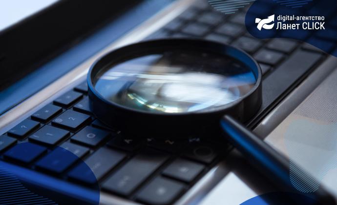 Поисковая оптимизация как метод привлечения клиентов от диджитал-агентства Ланет CLICK, фото-1