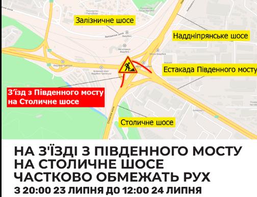 В Киеве на съезде с Южного моста ограничат движение, - СХЕМА , фото-1