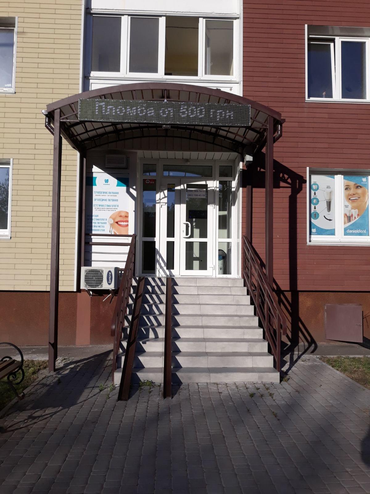 Лучшие стоматологические клиники Киева, безболезненное лечение зубов в столице, фото-2