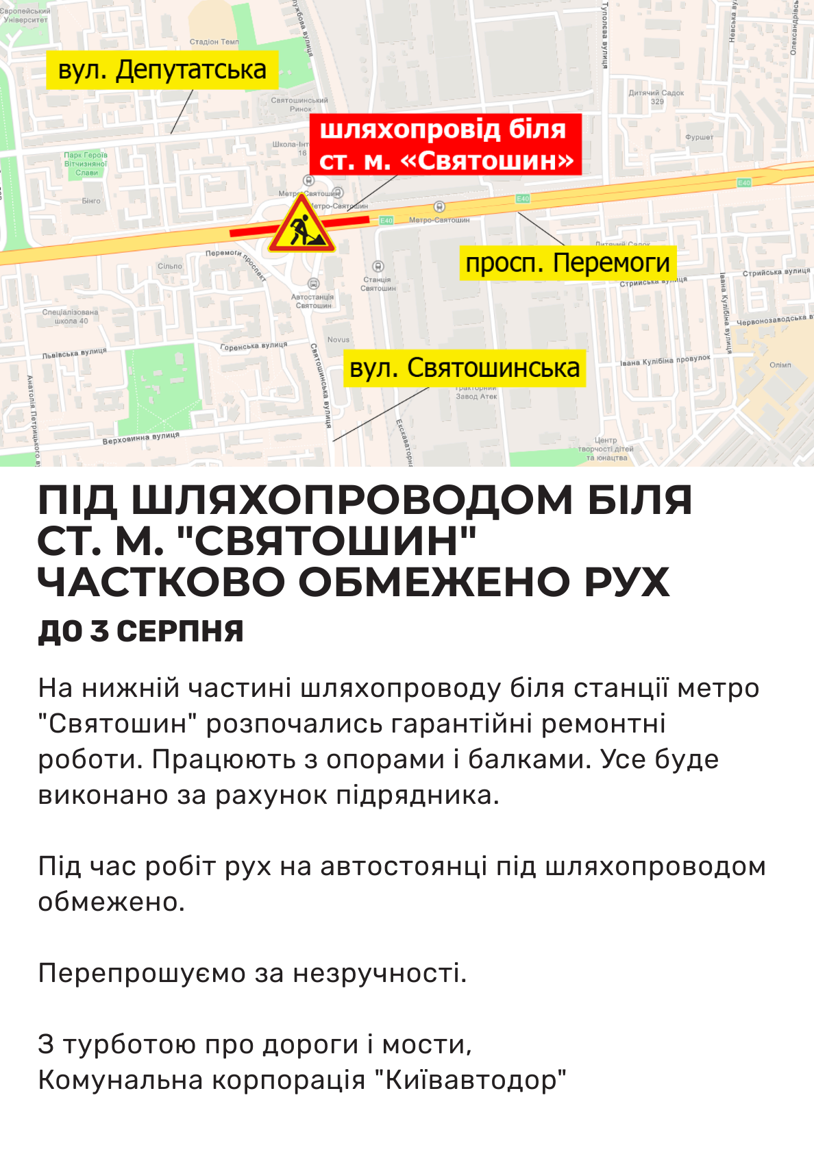 Фото: пресс-служба Киевавтодора