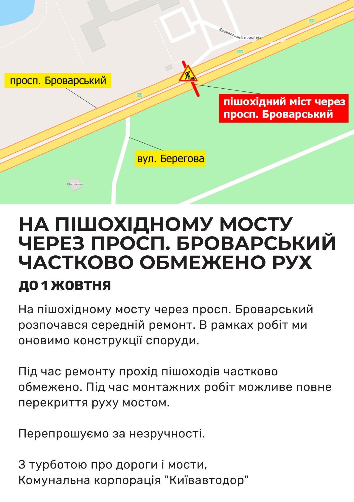В Киеве на два месяца закроют пешеходный мост через Броварской проспект , фото-1, Схема Киевавтодора