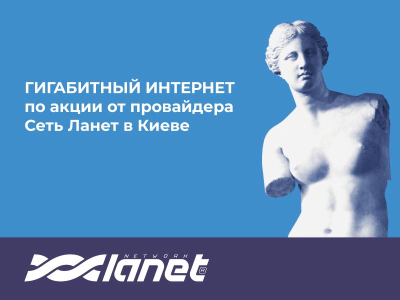 Гигабитный Интернет по акции от провайдера Сеть Ланет в Киеве, фото-1