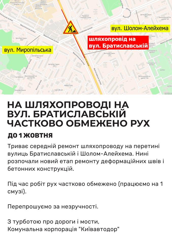 В Киеве на Братиславской частично ограничат движение до октября  - СХЕМА, фото-1