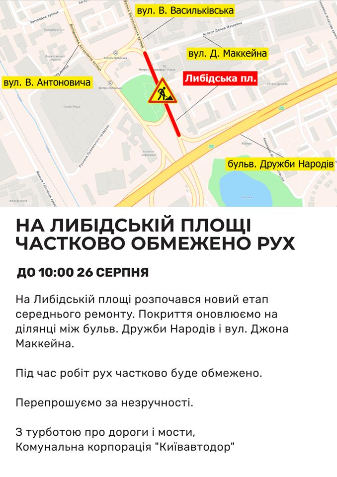 В Киеве на Лыбедсой площади на неделю частично ограничат движение, - СХЕМА, фото-1