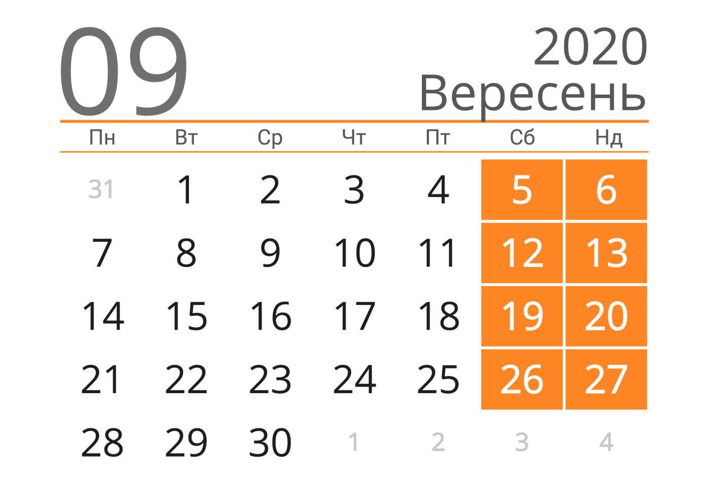 Выходные в сентябре 2020: когда и сколько будут отдыхать киевляне, фото-1