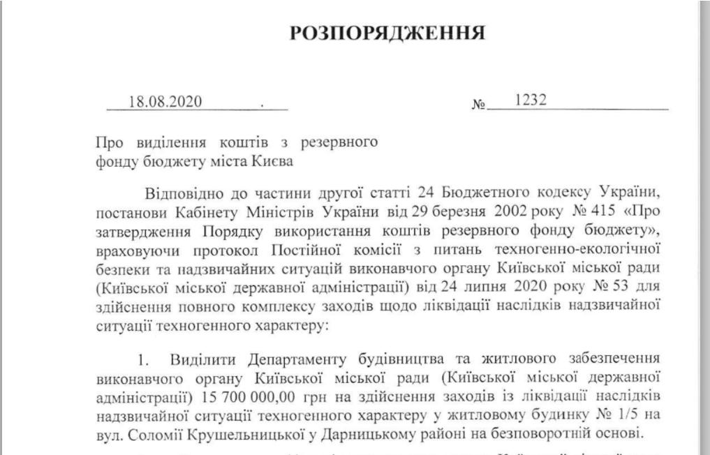 Взрыв дома на Позняках: на снос многоэтажки выделили 15 млн грн, фото-1