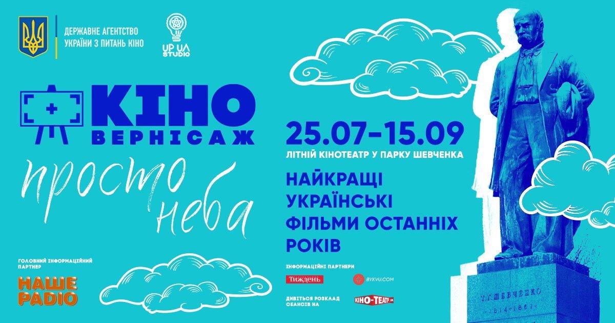 Афиша в Киеве: куда пойти с друзьями с 25 по 28 августа, фото-1