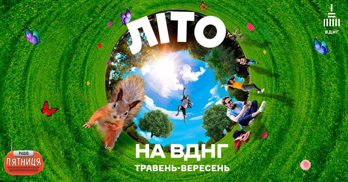 Куда пойти в Киеве на этих выходных, фото-3