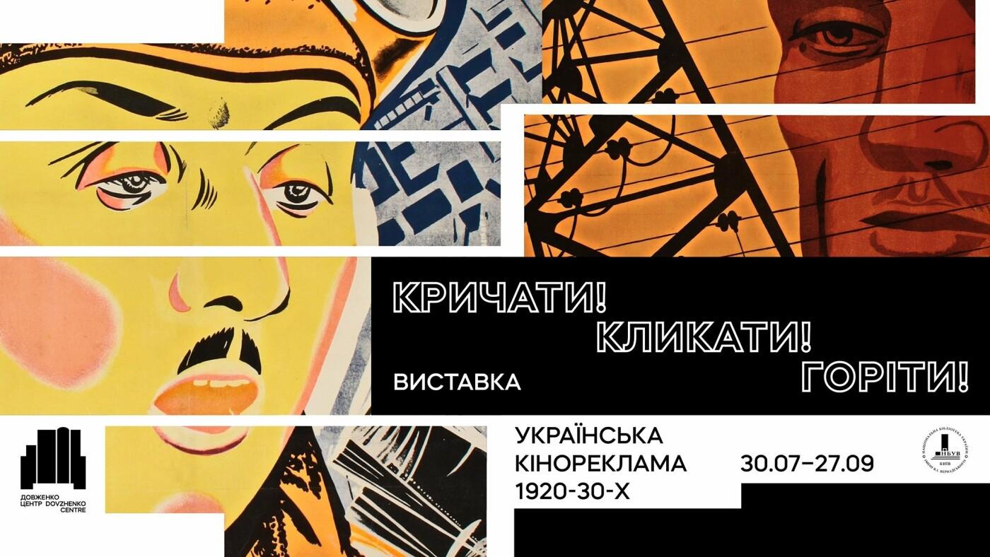 Куда пойти в Киеве на этих выходных, фото-2