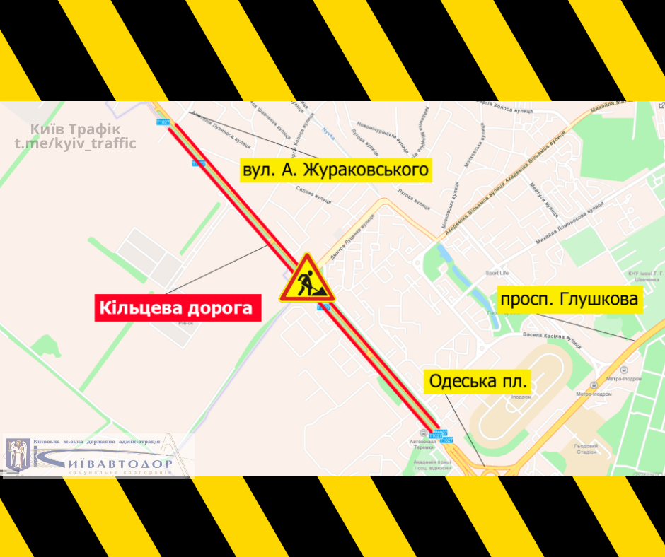 В Киеве на Кольцевой дороге частично ограничат движение транспорта - СХЕМА, фото-1