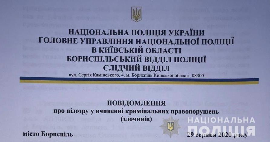 Похитителя девочки под Киевом подозревают в трех преступлениях, включая изнасилование, фото-1