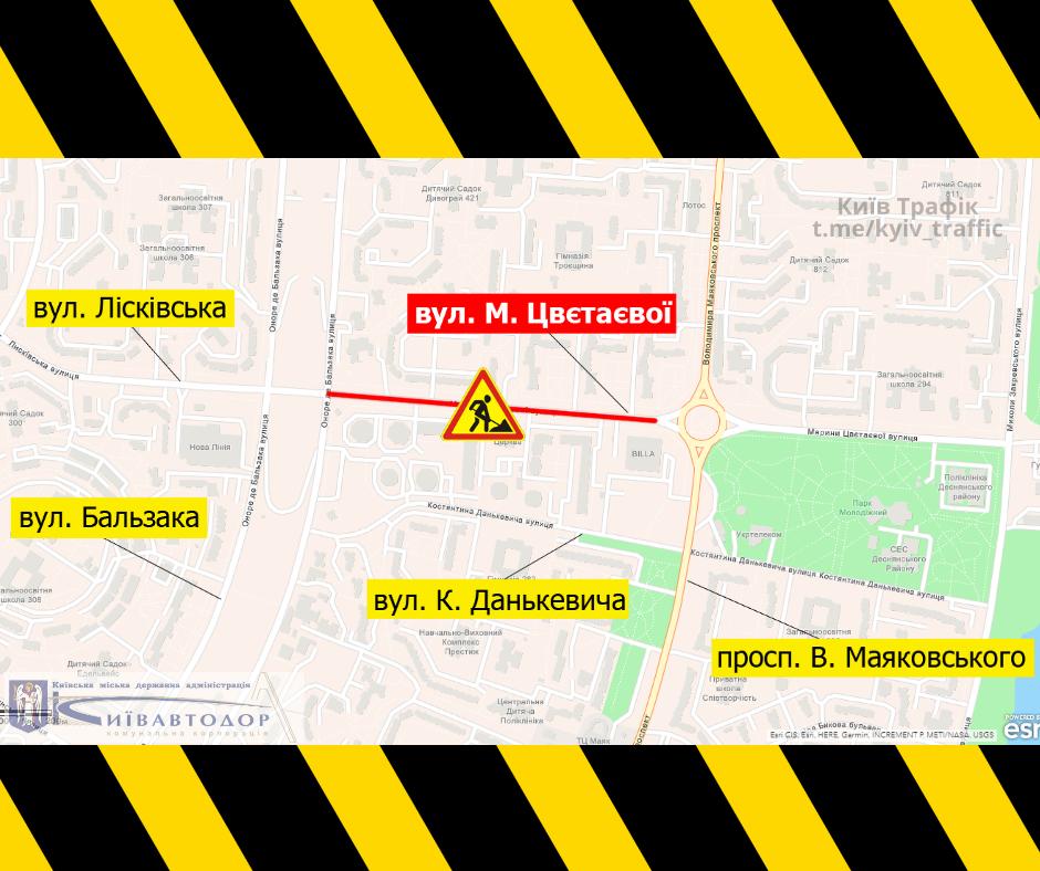 В Киеве на Троещине ограничат движение на одной из улиц - СХЕМА, фото-1