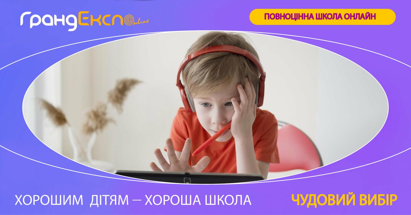 Развитие и образование ребенка в Киеве, фото-60