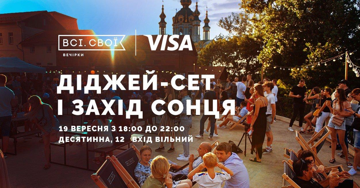 Куда пойти на выходных? События 19-20 сентября в Киеве, фото-1