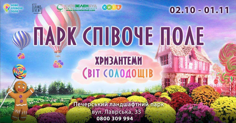 В Киеве на Певческом поле откроется фестиваль хризантем, фото-1