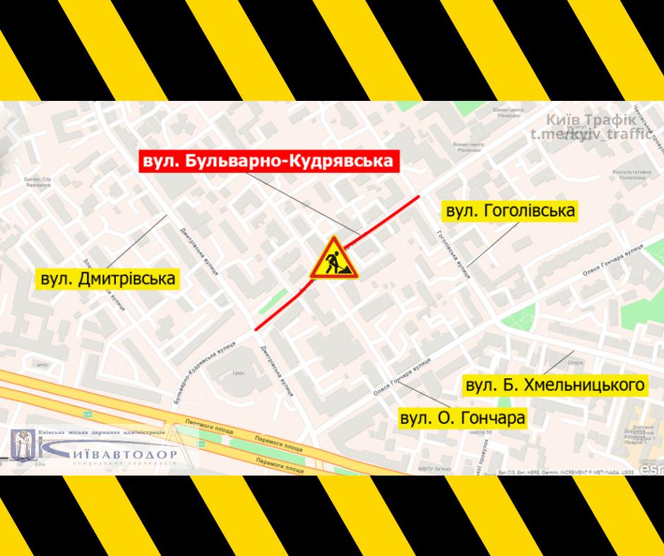 В Киеве на ул. Бульварно-Кудрявской на месяц ограничили движение транспорта - СХЕМА, фото-1