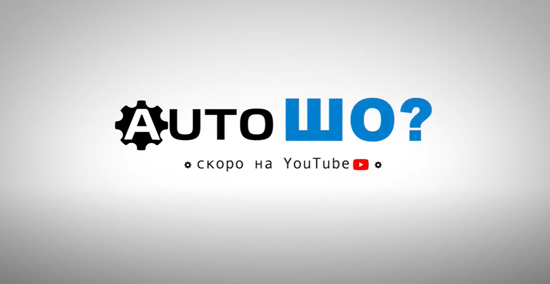 """""""АвтоШо?"""" – первое развлекательное шоу про атвомобили, фото-1"""