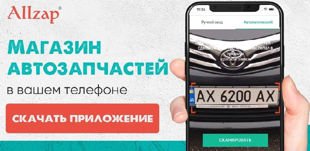 Первое в Украине мобильное приложение для подбора запчастей, фото-1
