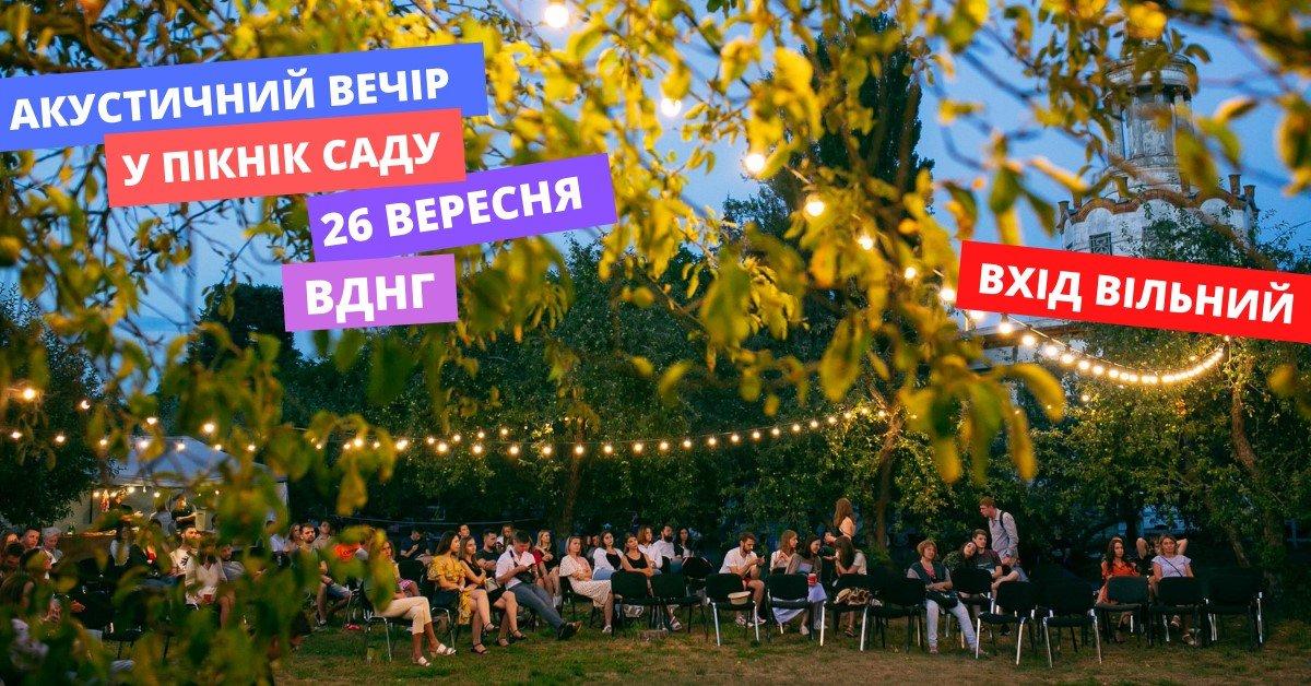 Куда пойти на выходных? События 26-27 сентября в Киеве, фото-3