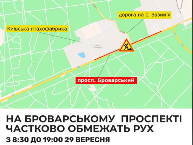 В Киеве на Броварском проспекте ограничат движение - СХЕМА, фото-1