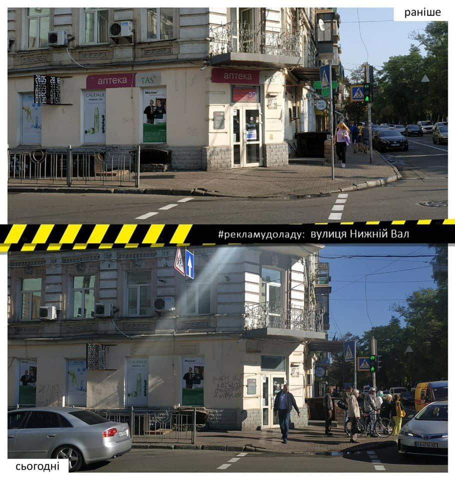 Верхний Вал и Нижний Вал в Киеве почистили от рекламы, фото-1, Фото Александра Смирнова