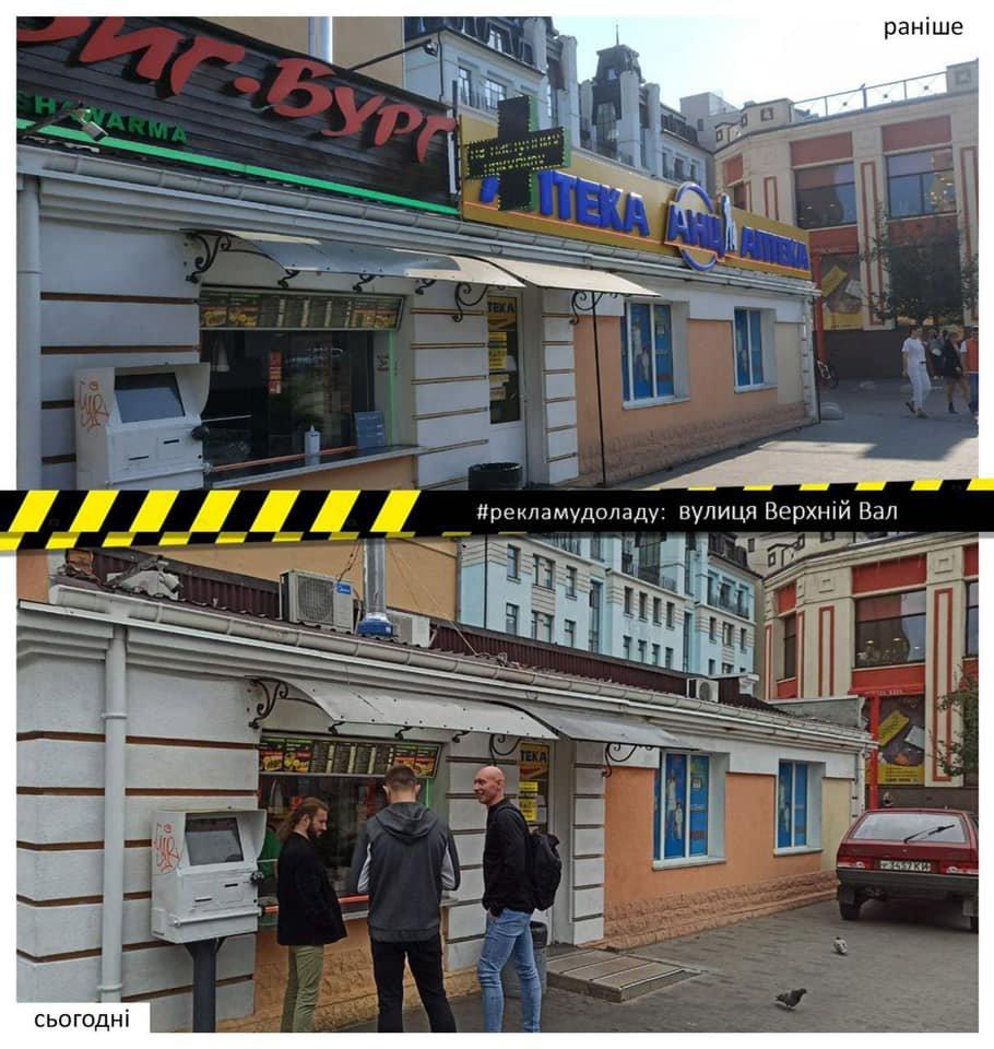 Верхний Вал и Нижний Вал в Киеве почистили от рекламы, фото-2, Фото Александра Смирнова