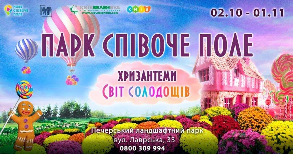 Афиша Киева: куда пойти на выходных, 10-11 октября, фото-4