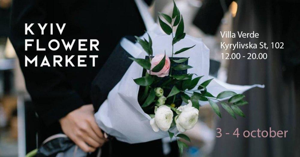 Не кисни дома: куда пойти в Киеве на первых выходных октября, АФИША, фото-3